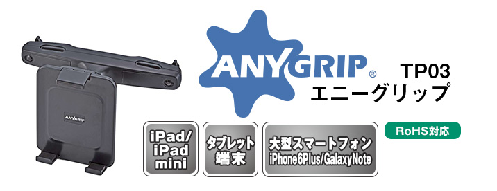 AnyGrip TP03